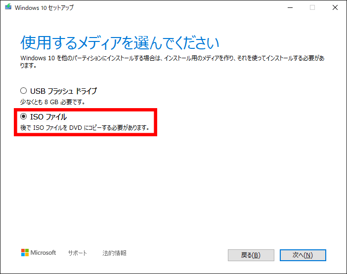 Windows 10 メディア作成ツール インストールDVD作成1