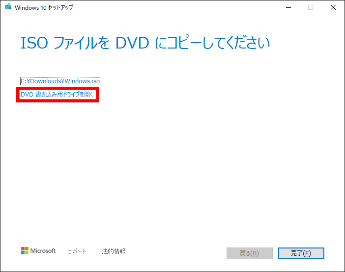 Windows 10 メディア作成ツール インストールDVD作成3
