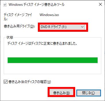 Windows 10 メディア作成ツール インストールDVD作成4