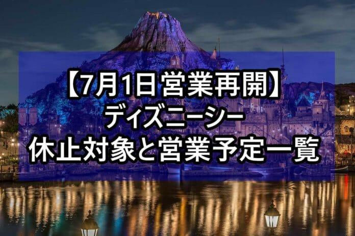 【7月1日営業再開】ディズニーシー休止対象と営業予定一覧