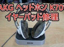 AKG K701 アイキャッチ