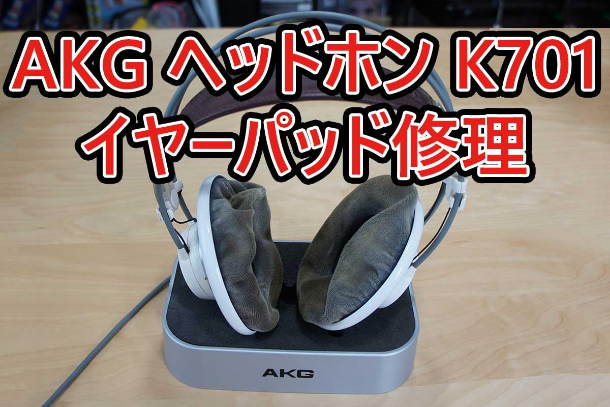 AKG K701のイヤーパッドの綿補充・交換