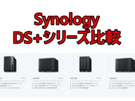 DS+シリーズ比較