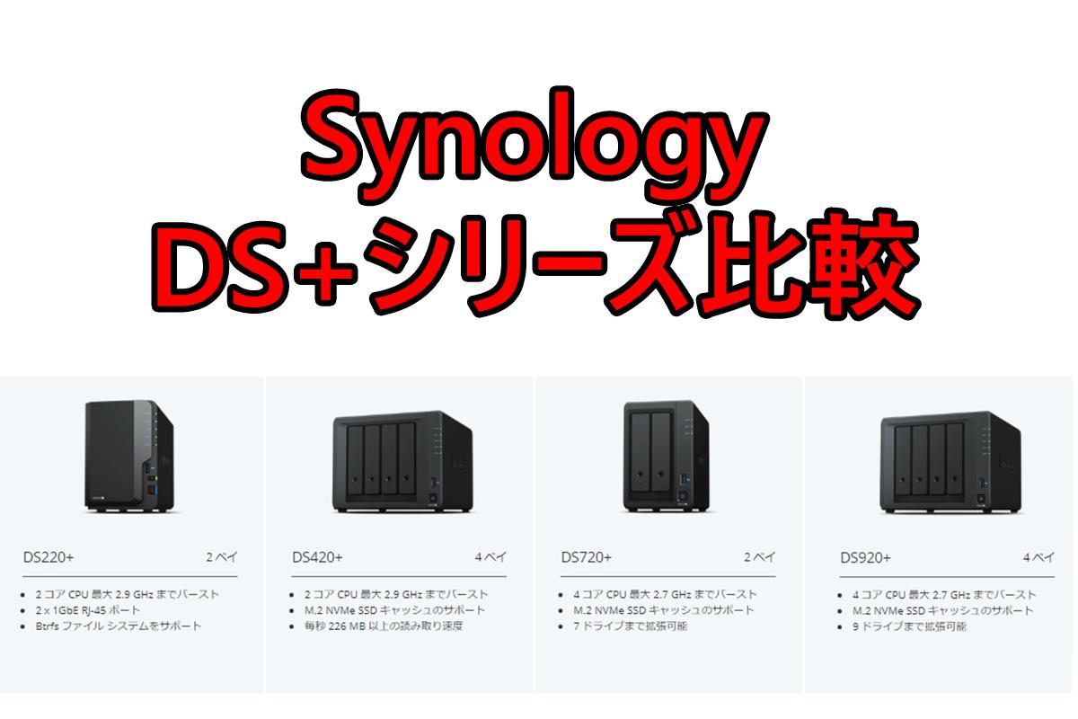 Synology DS220+と他DS+シリーズ3種の比較・レビュー