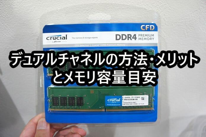 デュアルチャネルの方法・メリットとメモリ容量目安