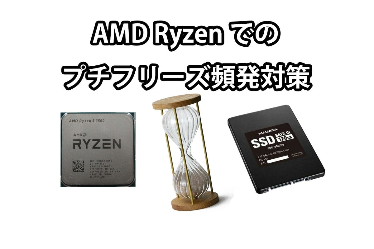 AMD Ryzenでのプチフリーズ頻発対策
