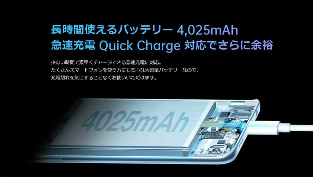 OPPO Reno3 A バッテリー性能