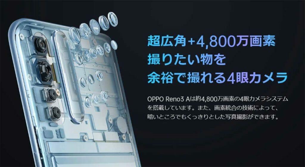 OPPO Reno3 A カメラ性能