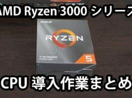 AMD Ryzen 3000シリーズ導入作業まとめ
