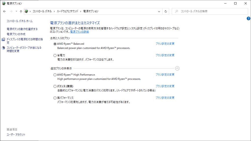 AMD Ryzen 電源オプション
