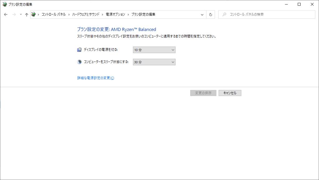 AMD Ryzen プラン設定の編集