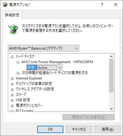 AMD Ryzen 電源オプション 詳細設定