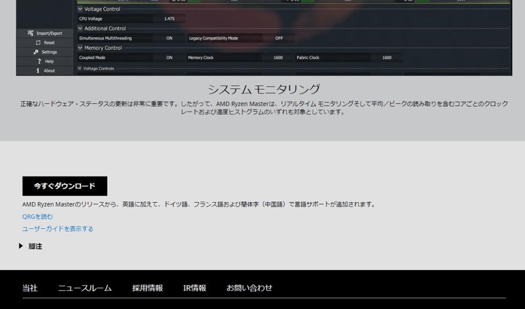 AMD Ryzen Master ダウンロードページ