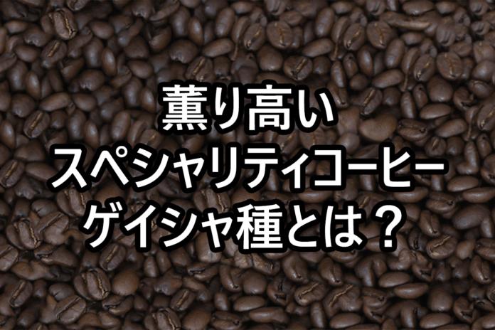 薫り高いスペシャリティコーヒー ゲイシャ種とは?