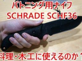 バトニング用ナイフ SCHRADE SCHF36は料理・木工には使えるのか?