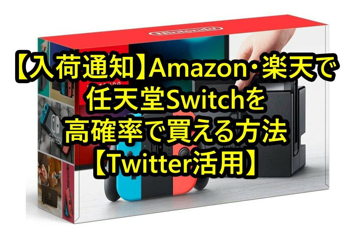【入荷通知】Amazon・楽天で任天堂Switchを高確率で買える方法【Twitter活用】