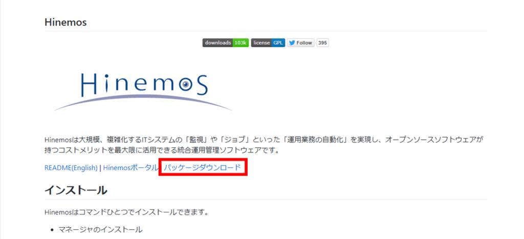 Hinemosダウンロードサイト