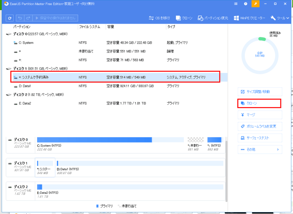 EaseUS Partition Master Freeでのクローン 1