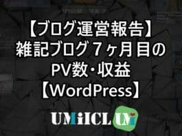 【ブログ運営報告】雑記ブログ 7か月目 PV数・収益【WordPress】