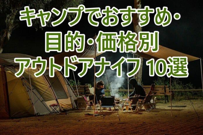 キャンプでおすすめ・目的・価格別アウトドアナイフ 10選