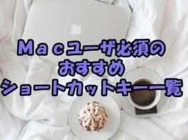 Macユーザ必須のおすすめショートカットキー一覧