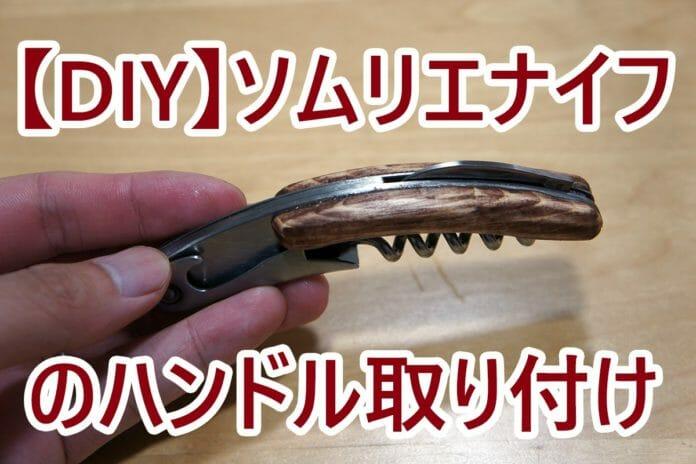 【DIY】ソムリエナイフのハンドル取り付け
