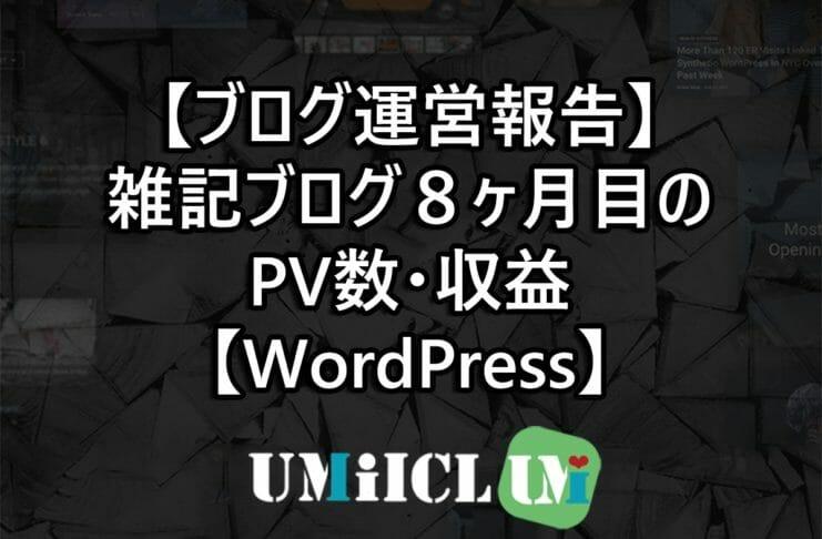 【ブログ運営報告】雑記ブログ8ヶ月目のPV数・収益【WordPress】