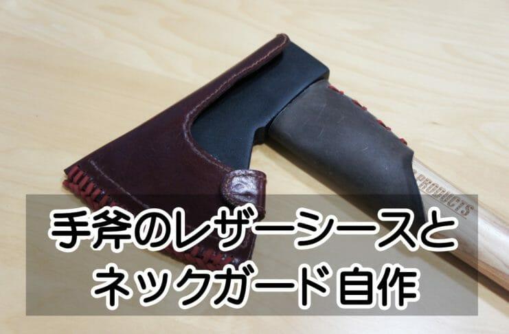 手斧のレザーシースとネックガード自作