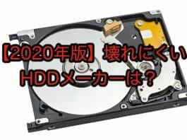 【2020年版】壊れにくいHDDメーカーは?