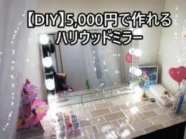 【DIY】5,000円で作れるハリウッドミラー