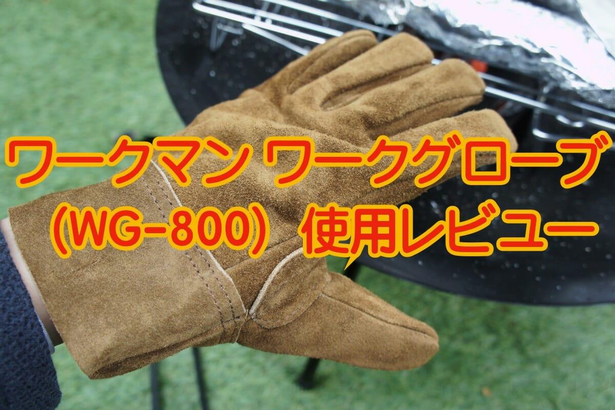 ワークマン レザーグローブ(WG-800)のキャンプ用耐熱グローブとしての使用レビュー