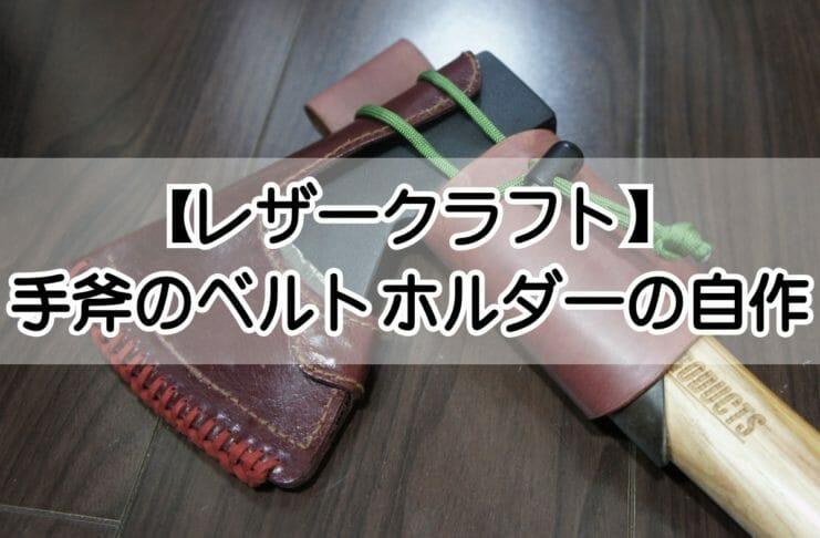 【レザークラフト】 手斧のベルトホルダーの自作