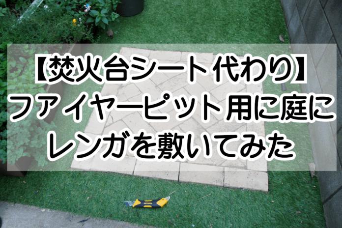 【焚火台シート代わり】ファイヤーピット用に庭にレンガを敷いてみた