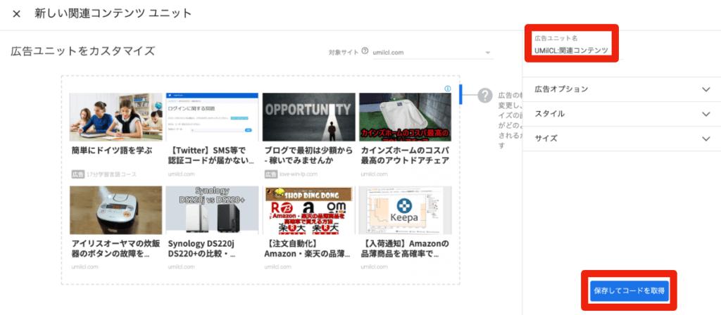 Google Adsense 関連コンテンツ 貼り方2