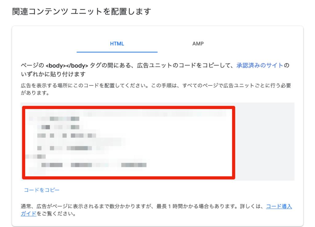 Google Adsense 関連コンテンツ 貼り方3