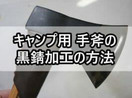 キャンプ用 手斧の黒錆加工の方法