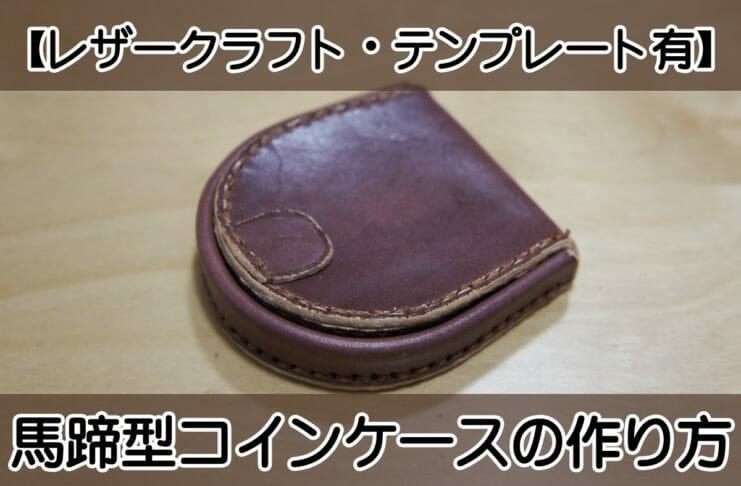 【レザークラフト】馬蹄型コインケースの作り方【テンプレート有】