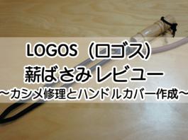 LOGOS(ロゴス)薪ばさみ レビュー 〜カシメ修理とハンドルカバー作成〜