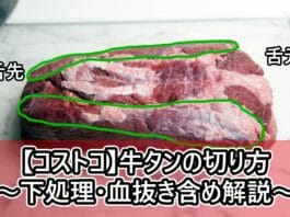 【コストコ】牛タンの切り方~下処理・血抜き含め解説~