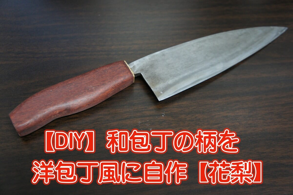 【DIY】和包丁の柄を洋包丁風に自作【花梨】
