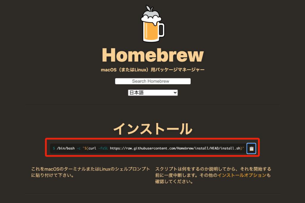 Homebrew公式サイト インストールコード
