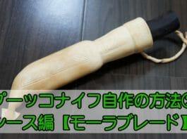 puukko-knife-handmade-02