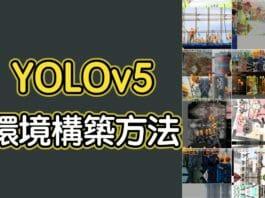 【Mac】YOLOv5の環境構築方法【Python】