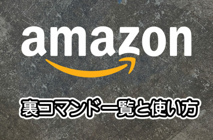 Amazon商品検索 裏コマンド一覧と使い方