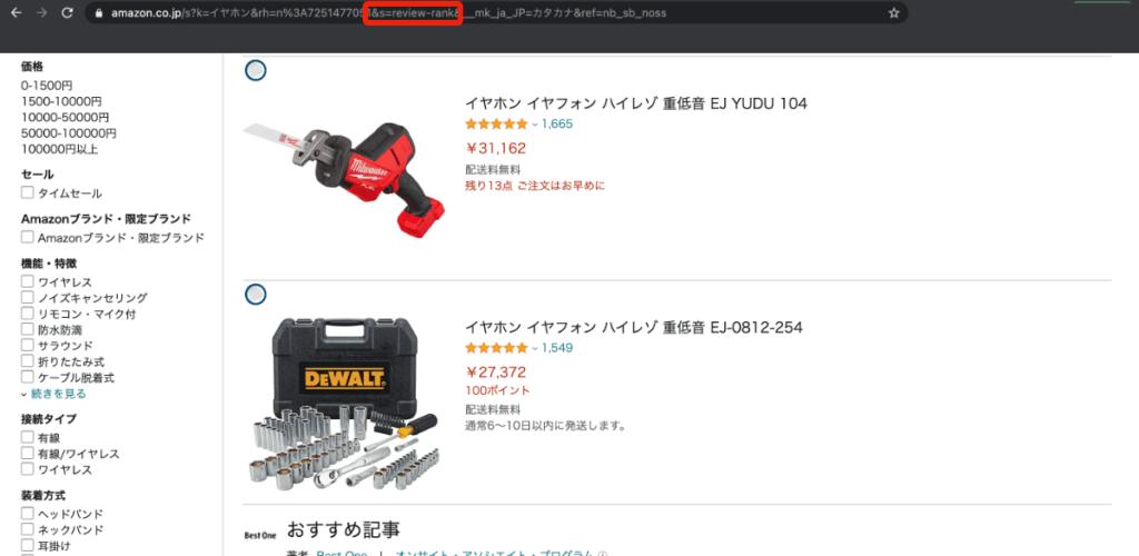 Amazonレビュー評価順