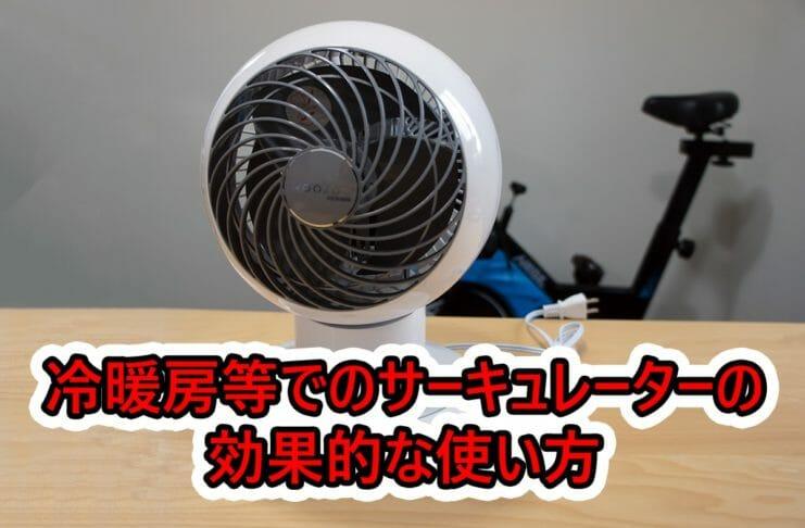 冷暖房等でのサーキュレーターの効果的な使い方