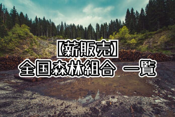 【薪販売】 全国森林組合 一覧
