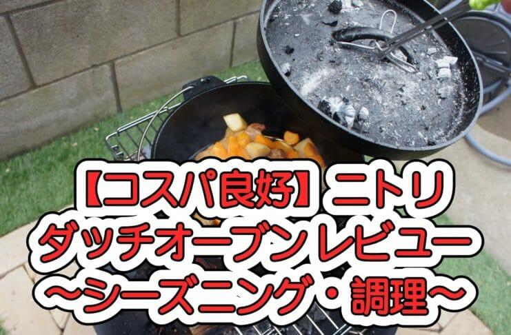 【コスパ良好】ニトリ ダッチオーブン レビュー 〜シーズニング・調理〜