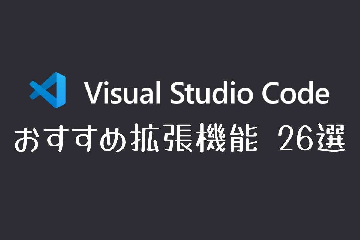 VSCodeのおすすめ拡張機能 26選