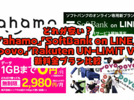 どれが安い? 「ahamo」「povo」「SoftBank on LINE」「Rakuten UN-LIMIT VI」新料金プラン比較